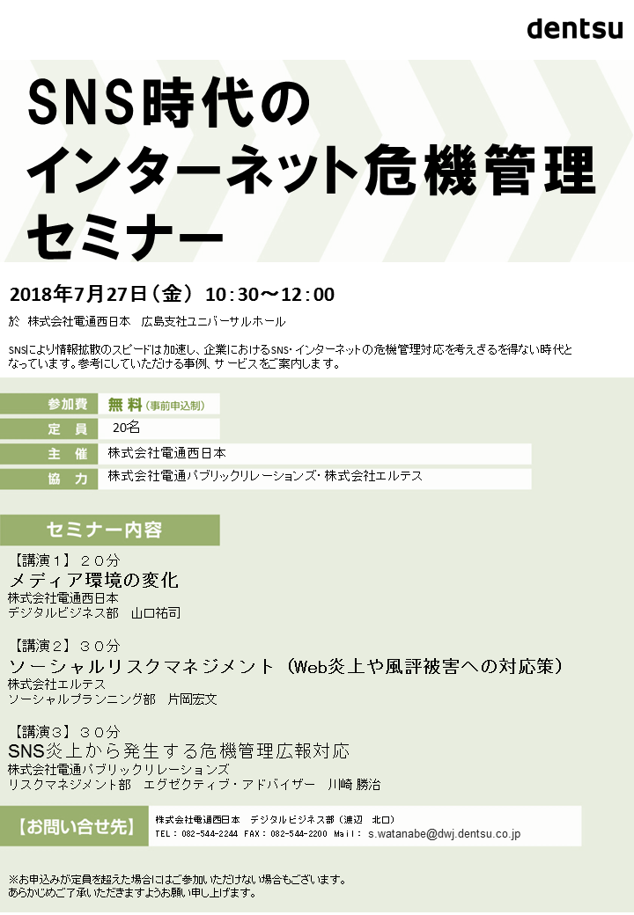 テスト_SNS危機管理セミナー20180628.png