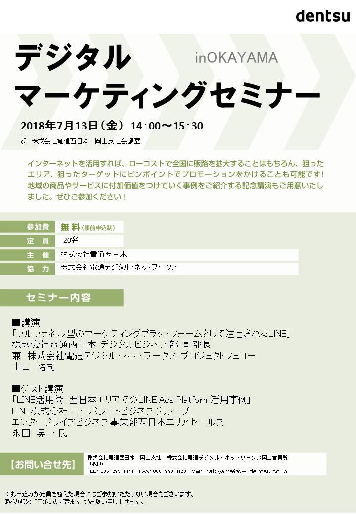 LINEセミナー_岡山_20180713.png