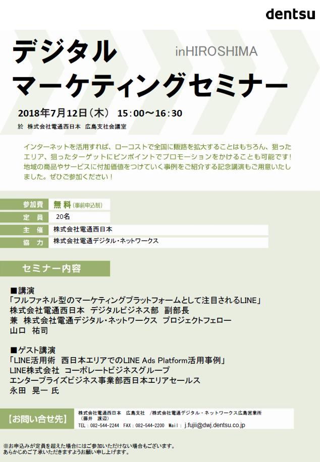 LINEセミナー_広島_20180712.png